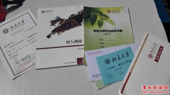 水首封北京大学录取通知书送达考生手中