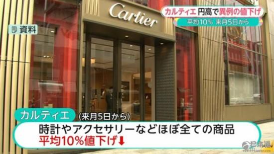 卡地亚 日元升值 日元贬值 奢侈品牌