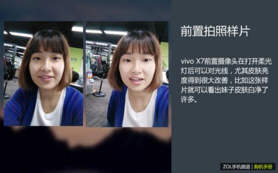 柔光图片境界图片vivoX7v图片手册表情大全包卡通qq自拍极限可爱图片