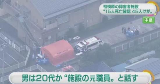 东京郊区一男子持刀杀人致19死20重伤 随后自首