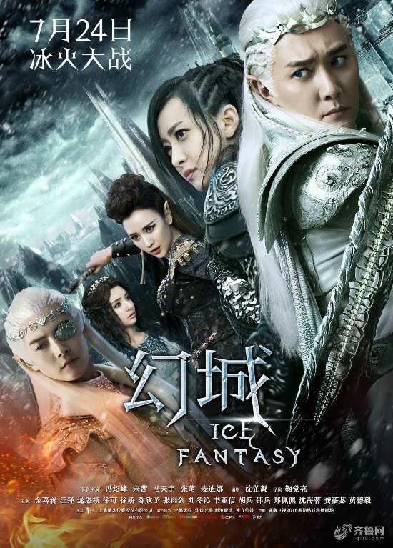 《幻城》电视剧演员表全集剧情分集介绍1-62集大结局