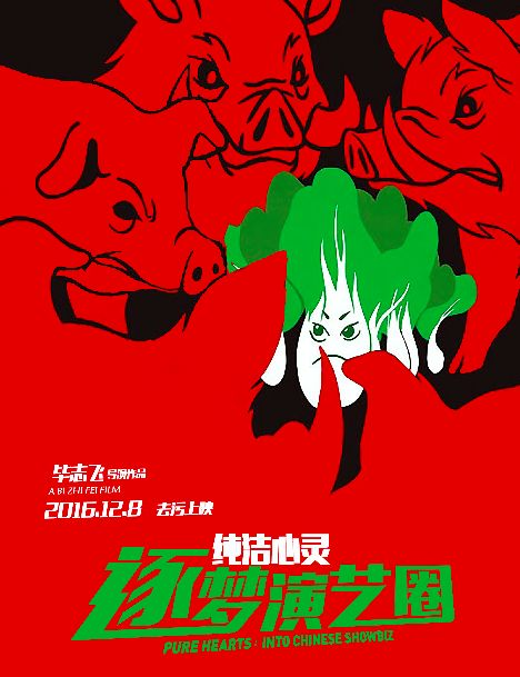 """《纯洁心灵》再添猛料 发""""猪拱白菜""""讽刺海报"""