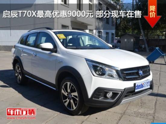 启辰T70X最高优惠9000元 部分现车在售-图1