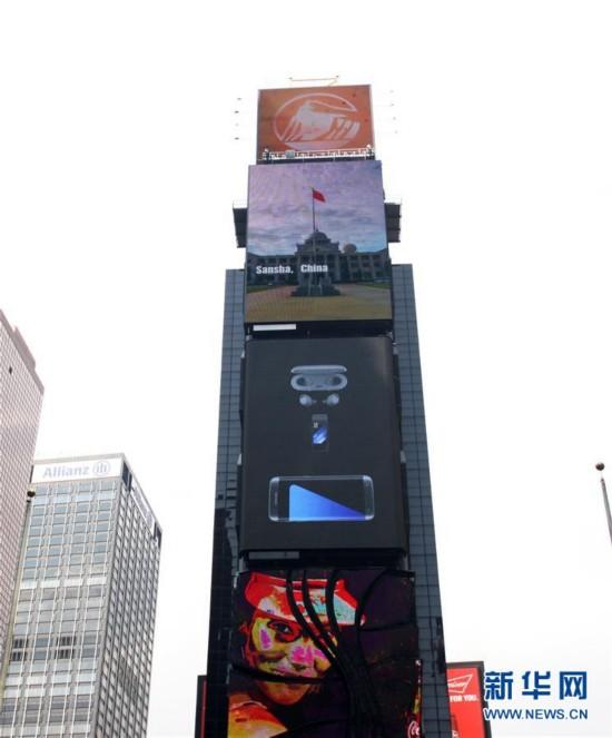(国际・图文互动)南海主题宣传短片亮相纽约时报广场