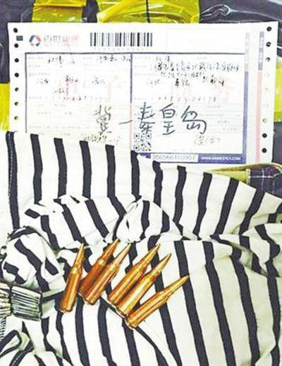 快递包裹被查出6颗子弹 寄件人电话已停机(图)