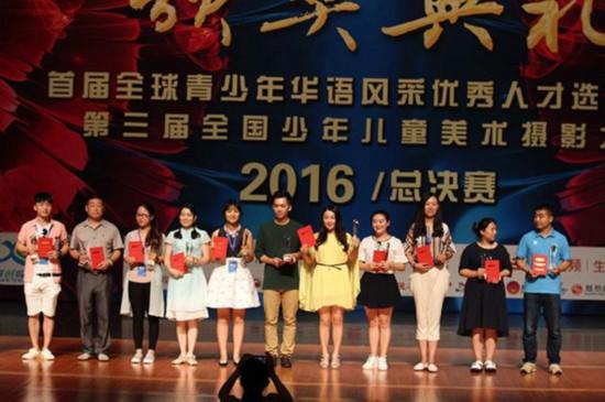 华语风采大赛颁奖典礼圆满落幕