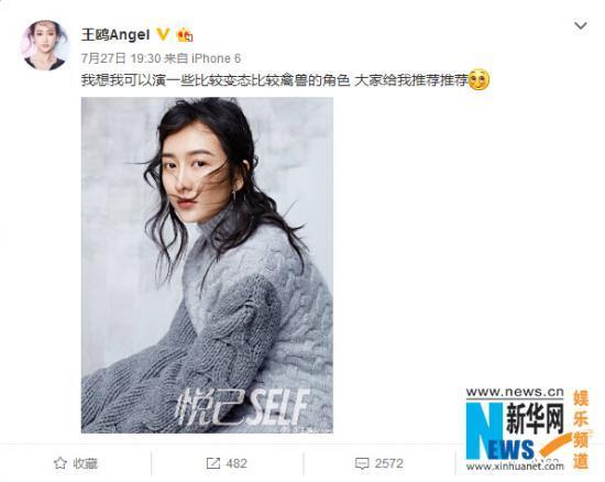 王鷗自曝想拍變態角色 網友:汪曼春還滿足不了你嗎