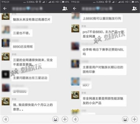 魅族自曝新旗舰PRO 7:处理器非三星高通