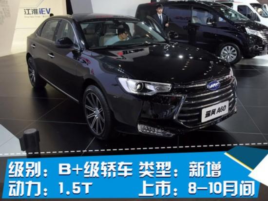 江淮下半年新车计划曝光 6款新车即将上市-图3