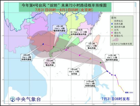 中央气象台发布台风蓝色预警2日在广东沿海登陆