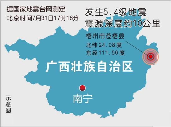 蒼梧發生5.4級地震多地有感 彭清華陳武作批示指示