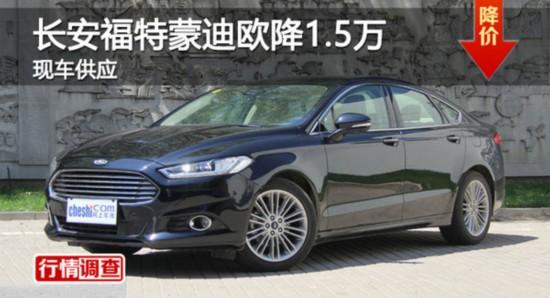 广州长安福特蒙迪欧最高优惠1.5万元