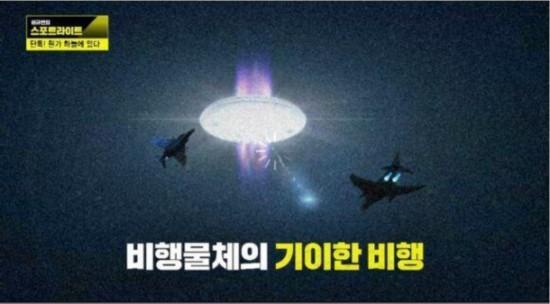 韩首次承认UFO存在 揭秘韩国版罗斯维尔事件惊掉下巴