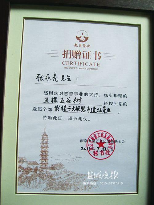 盐城市民捐赠5棵盐城五谷树给南京大报恩寺