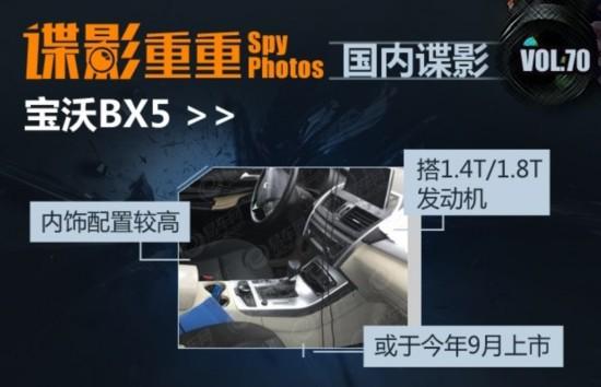 新款GL8 宝骏510 新GLE等高清图片