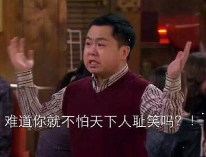 """表情包被称中国""""第五大发明"""" 网友用其反击霍顿"""