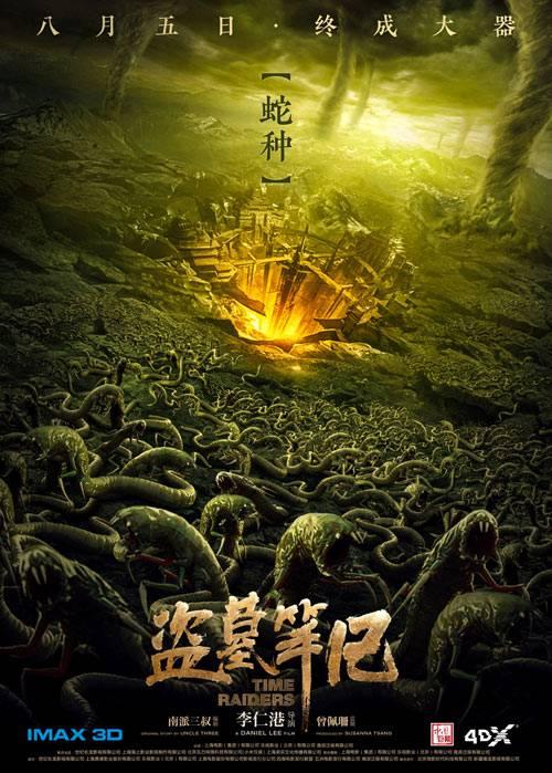 《盗墓笔记》曝神秘生灵海报 或成救市之作