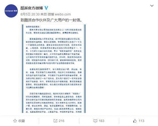 酷派微博发布《致酷派合作伙伴及广大用户的一封信》