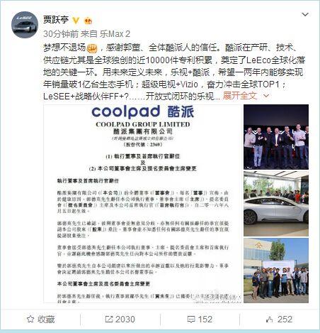 乐视创始人贾跃亭微博截图