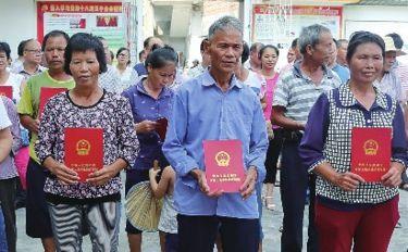 北流580多位农民喜领土地身份证