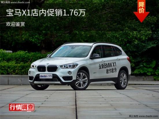 宝马X1店内促销优惠1.76万 欢迎试乘试驾-图1