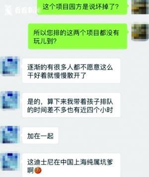 上海迪士尼多项目关闭惹怒游客 退票要求被驳回