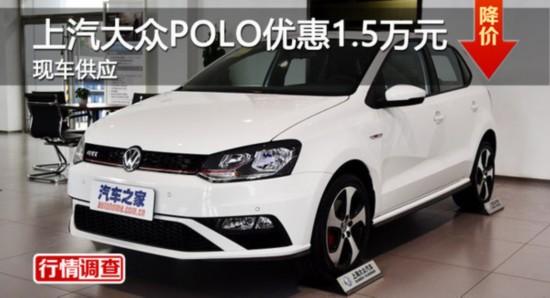 广州上汽大众POLO优惠1.5万元 现车供应-图1