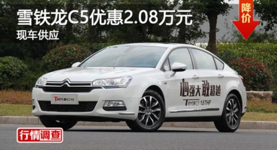 广州雪铁龙C5优惠2.08万元 现车供应-图1