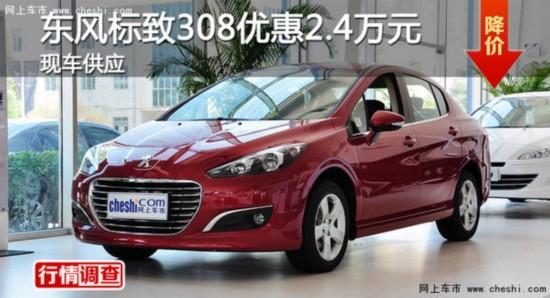 广州东风标致308优惠2.4万元 现车供应-图1