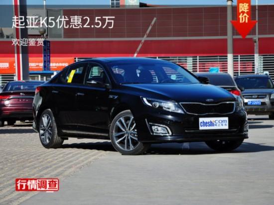 起亚K5热销中 购车让利2.5万元-图1