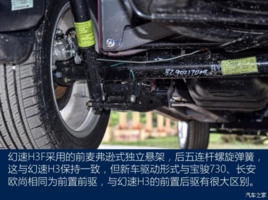 北汽银翔 北汽幻速H3F 2016款 1.5L 豪华型