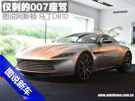 007最炫座驾 图说阿斯顿・马丁DB10