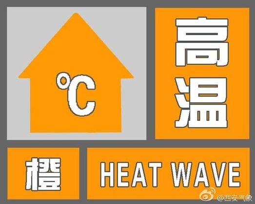 西安气象台发布高温橙色预警 预计最高温将超