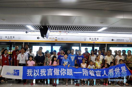 郑州 地铁/8月11日上午,和勤公益、和乐社工组织部分残障者、孩子们及其...
