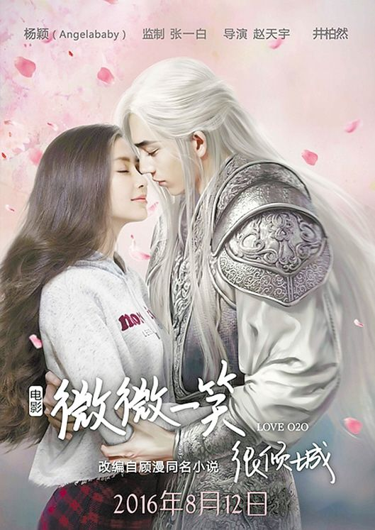 叫爱情》《微微一笑很倾城》-八部新电影扎堆同日上映 中国影市积