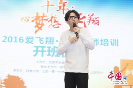 """2016年爱飞翔项目""""首席梦想官""""著名音乐人薛之谦的第一课"""