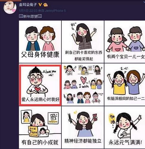 马蓉新年愿望里的爱人跟宋�匆谎� 网友为宝强心酸(图)