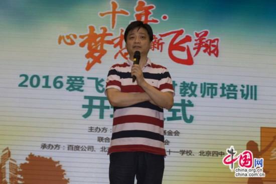爱飞翔项目发起人兼北京市永源公益基金会理事长崔永元发言