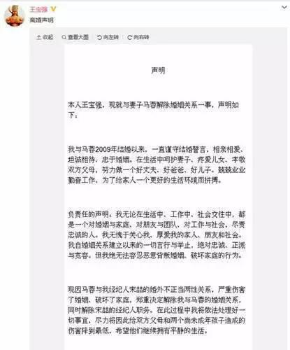 王宝强离婚财产估值1亿