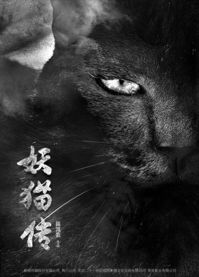 陈凯歌《妖猫传》剧情曝光(图)