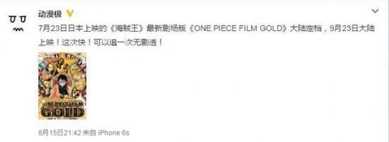 这么快?网传《航海王》剧场版将于9月在大陆上映