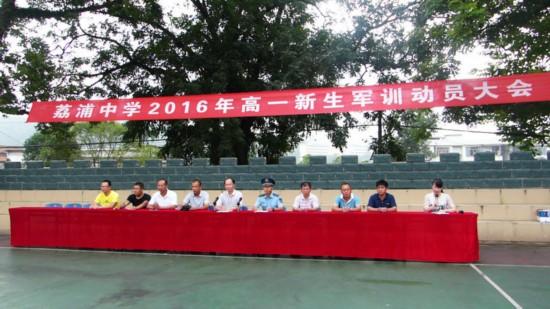 荔浦中学举行2016年高一新生军训动员大会