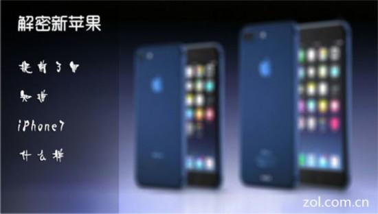 解密新苹果 提前3周知道iPhone7什么样