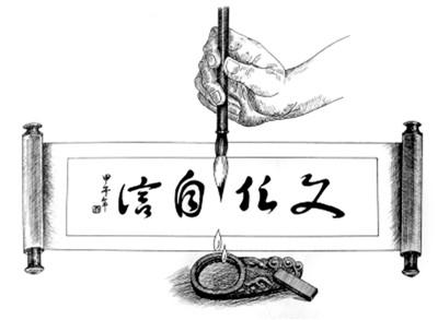 中华优秀传统文化让我们自信