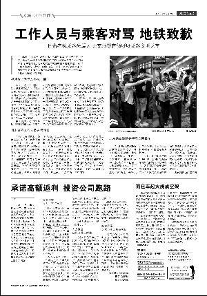 北京地铁员工与乘客对骂 未被辞退受批评教育