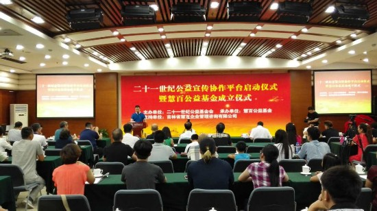 国内首个公益组织宣传协作平台在京启动