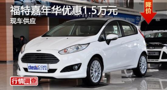 广州福特嘉年华优惠1.5万元 现车供应-图1