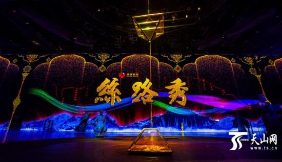 《丝路秀》2.0版本亮相 感受新疆民族歌舞激情豪放(组图)