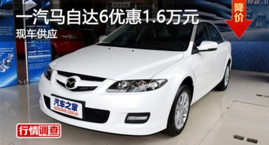 广州一汽马自达6优惠1.6万元 现车供应-图1