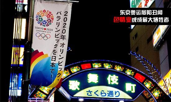 东京奥运屡陷丑闻 日本色情业或遭致命一击(组图)